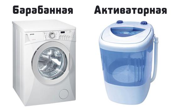 Davul ve aktivatör çamaşır makineleri