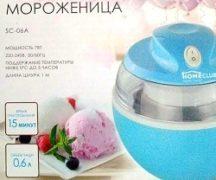 Producător de înghețată