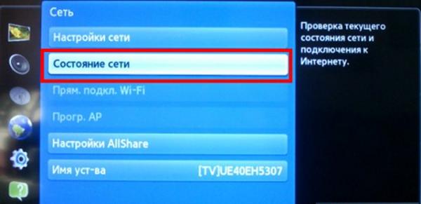 Nätverksstatus
