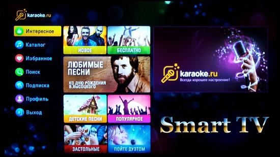 Smart TV Karaoke
