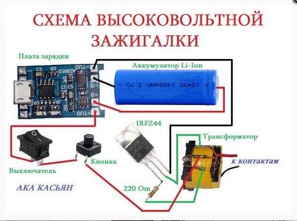 High Voltage Lighter Circuit