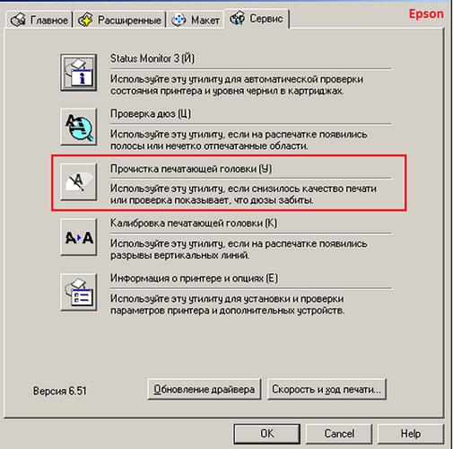 Reinigingsprocedure Epson-printkop