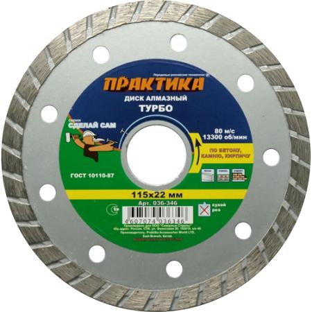 Disk on concrete Practice
